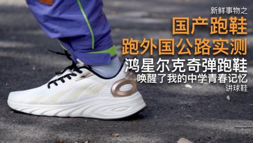 国产跑鞋跑外国公路实测 鸿星尔克奇弹跑鞋 唤醒青春记忆 讲球鞋