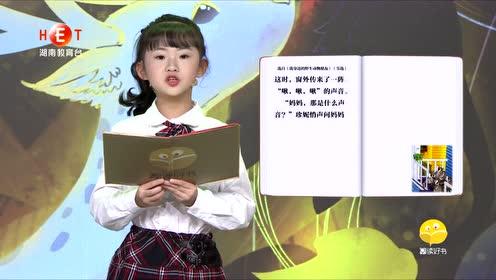 小小朗读者曹佳怡诵读《我身边的野生动物朋友》