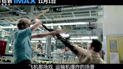 "IMAX《终结者:黑暗命运》之""我爱IMAX!""主创特辑"