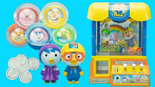 小企鹅啵乐乐会唱歌的抓娃娃机