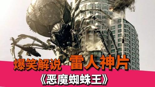 【好奇掠影】一大波比基尼美女逃跑,却被蜘蛛怪瞬间放倒(三)
