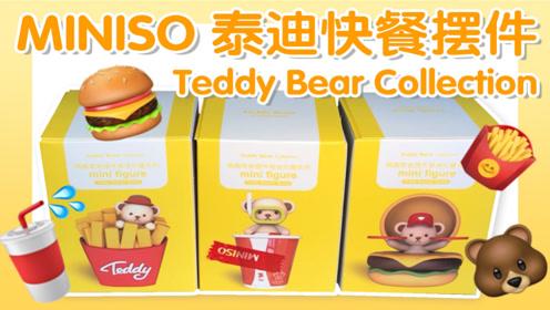 拆一款泰迪珍藏系列盲盒,真的很可爱呀!