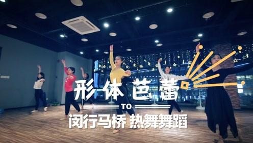 上海老闵行碧江银春路万科专业学跳舞 热舞舞蹈马桥店 形体芭蕾1103