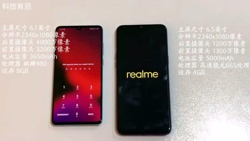 华为P30和Realme 5速度对比