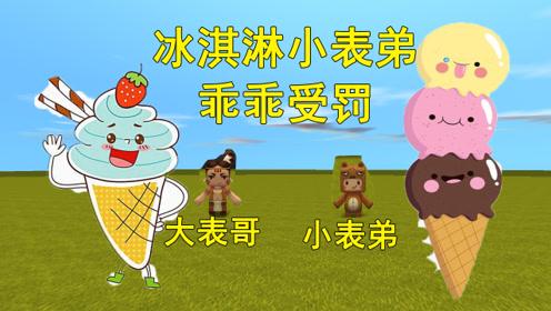 迷你世界:小表弟太顽皮,最后被大表哥放进冰淇淋里,乖乖求饶!