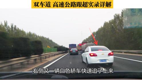 这种情况,左车道跟行会影响后车通行吗?双车道高速跟超实录详解