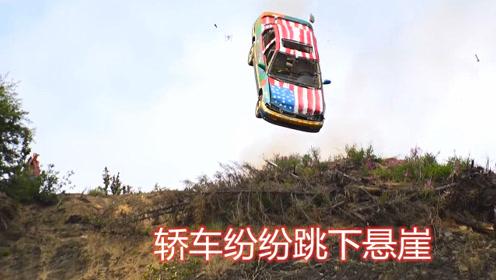 一辆一辆的轿车纷纷冲下悬崖,摔的粉身碎骨,真相令人费解!