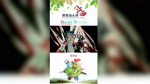跟着达人游江西——抚州(14秒版本)