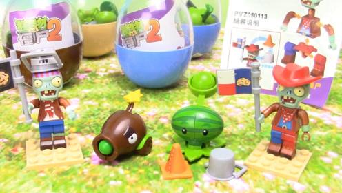 植物大战僵尸2玩具蛋:加农炮打铁桶僵尸