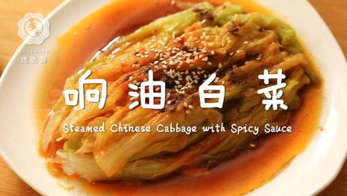 白菜还在炒着吃?换种做法酸辣爽口比肉香!
