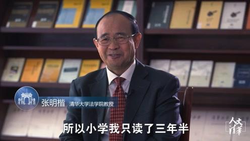 小学只读三年半,高中毕业当农民,法学家张明楷如何当上清华教授