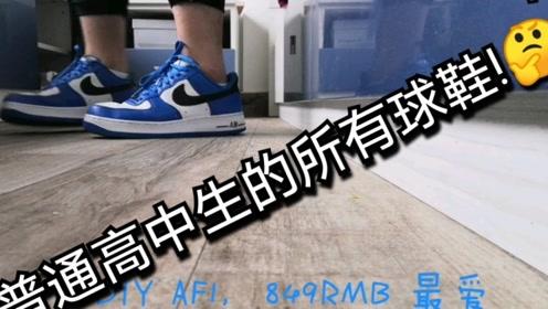 球鞋开箱:真·普通高中生的所有球鞋!买自己喜欢的鞋不跟风