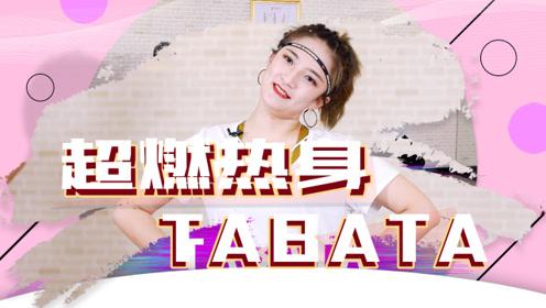tabata-成片