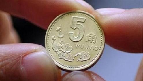 家中有梅花版的5毛硬币吗?立马看看,我也才明白,快回家找找
