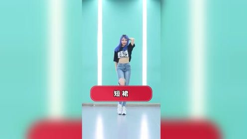 腿长的小姐姐,跳韩舞才好看!