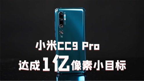 """[极速上手]小米CC9 Pro 达成""""1个亿""""的小目标"""