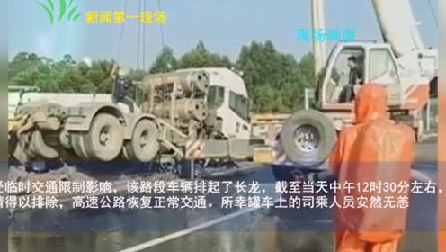 兰海高速一辆大罐车发生侧翻车上罐体被甩到对向车道 所幸无人员伤亡