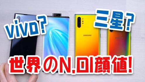 颜值炸裂!谁才是今年颜值最高的手机?这两款我爱了