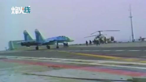 罕见!俄罗斯苏27K战机和苏25UTG舰载教练机首次着舰珍贵画面曝光