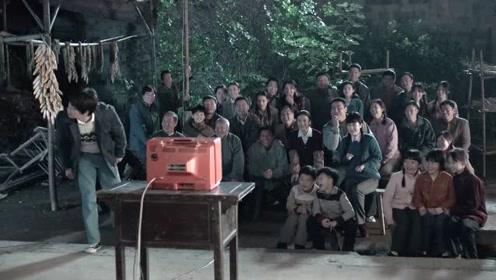 陈江河给全村的人装上了电视,真心佩服张译的演技