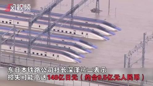 日本10列浸水新干线列车全部报废 损失可能高达148亿日元