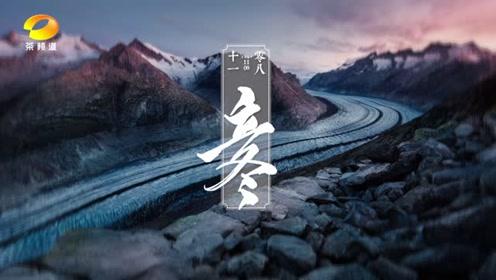 茶频道《二十四节气》立冬