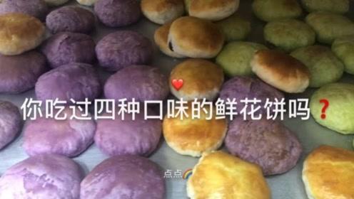 美食vlog:你吃过四种口味的鲜花饼吗