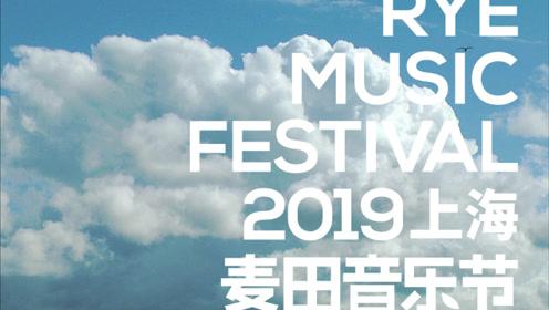2019麦田音乐节上海站