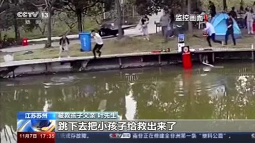 江苏苏州:男孩跳入水塘 钓鱼男子见义勇为