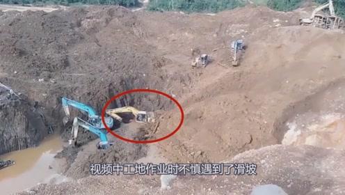 工人正在干活时遇到滑坡,挖掘机被冲到坑下,悲剧了