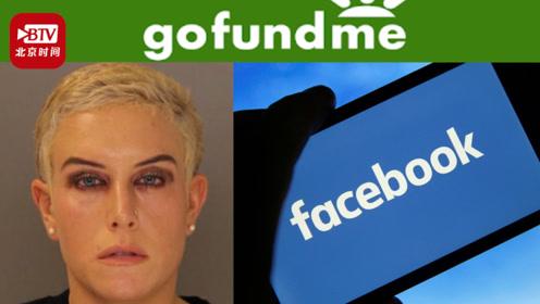 美国女子谎称患癌网络众筹 丈夫看不下去报警 筹款平台脸书无回应