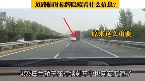 道路临时标牌隐藏着什么信息?原来这么重要,这次终于明白了