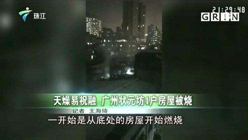 广州状元坊突发火情 4户房屋被烧 起火原因存疑