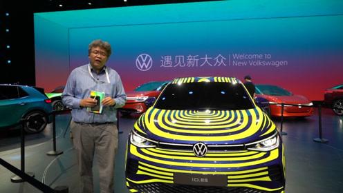 此地无垠现场报道 大众汽车更换全新品牌标识 及ID.初见首秀