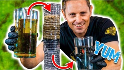 简单的净水过滤装置,就能让沼泽之中的水可饮用,学到了!