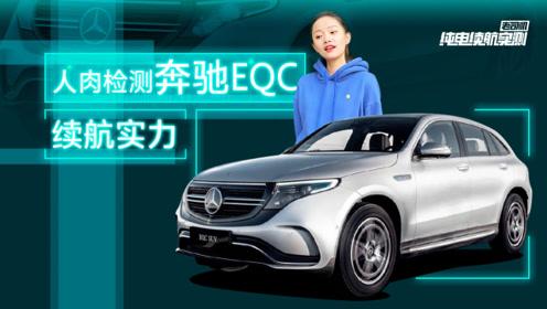 老司机试车:双电机续航表现优异 内饰依旧豪华 奔驰EQC纯电实测