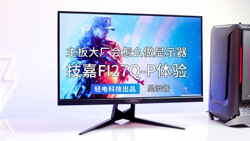 主板大厂会怎么做显示器?技嘉FI27Q-P体验