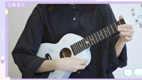 白熊音乐 星晴 周杰伦 尤克里里弹唱教学乌克丽丽教学
