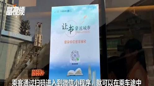 让书穿行在城市中!6000多辆深圳公交车变身移动书巴扫码免费看书
