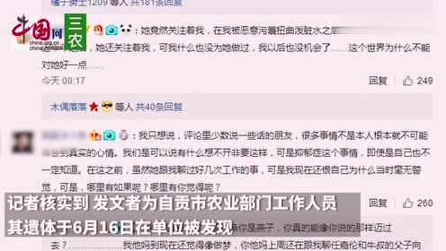 """用定时微博发遗言,""""燕归来a""""为自贡农业部门人员"""