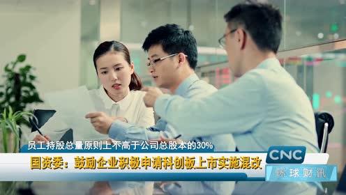 2019年11月11日 环球财讯(字幕版)