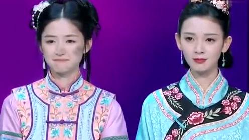 演员请就位:陈瑶康可人上演《还珠格格》收到赞扬,赵薇脸色不对