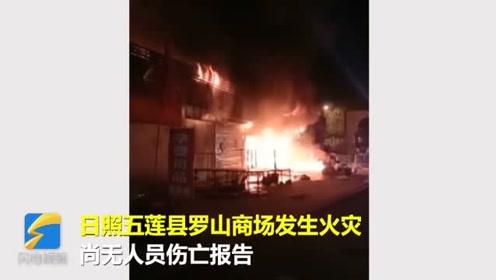 日照五莲罗山商场发生火灾,尚无人员伤亡报告
