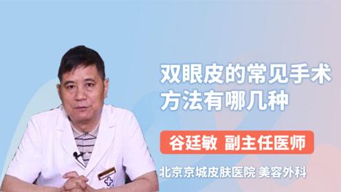 美容外科副主任医师揭晓:双眼皮的常见手术方法