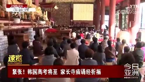 紧张!韩国高考将至 家长寺庙诵经祈福