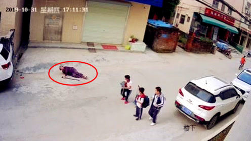 扶起摔倒的良知与爱心!老人路边摔倒 3名小学生毫不犹豫上前搀扶