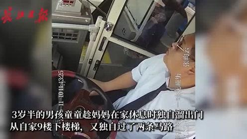 3岁半男童溜出家门坐公交车,被公交司机和好心乘客及时拦截