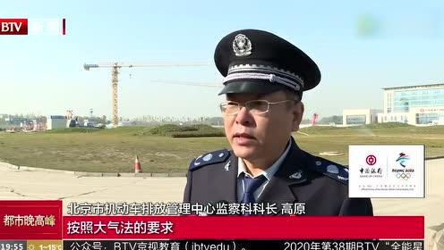 """北京市扩大""""低排区""""划定范围 重拳治理非道路机械"""