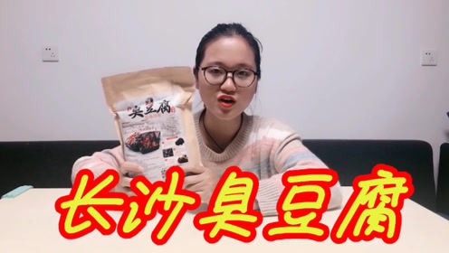 自制长沙臭豆腐,闻着感觉进了臭水沟,做好却是绝佳美味!