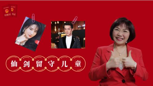 麦玲玲预测娱乐圈:2020年,胡歌刘亦菲等留守儿童有望官宣!